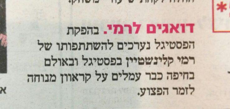 קטע מכתבה בעיתון